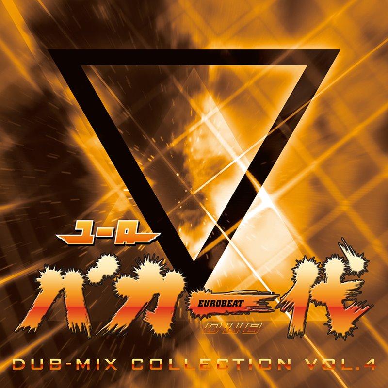 ユーロバカ一代 DUB-MIX COLLECTION VOL.4 / Eurobeat Union 発売日:2018年10月14日