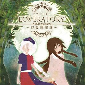 LOVERATORY 〜幻想郷恋謡〜 / あ〜るの〜と 発売日:2018年12月頃