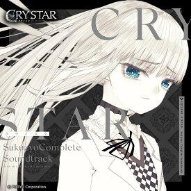 CRYSTAR -クライスタ- Sakuzyo Complete Soundtrack / sakuzyo.com 発売日:2019年04月頃