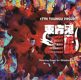 東方鬼形獣 〜 Wily Beast and Weakest Creature. / 上海アリス幻樂団 発売日:2019年09月頃