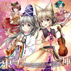 東方フィルハーモニー交響楽団11 神 / 交響アクティブNEETs 発売日:2019年12月頃