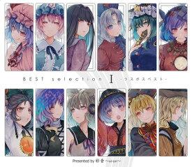 BEST selection I -ラスボスベスト- / 彩音 〜xi-on〜 発売日:2020年03月頃