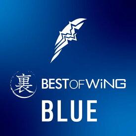 裏 BEST OF WiNG BLUE / DiGiTAL WiNG 発売日:2020年03月頃
