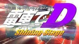 電車でD ShiningStage / 地主一派 発売日:2020年05月頃