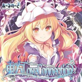 東方Love Connection / あ〜るの〜と 発売日:2020年05月頃