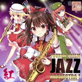 東方プリズムジャズオーケストラ1 紅 / 東京アクティブNEETs 発売日:2020年08月頃