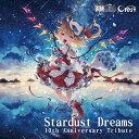 Stardust Dreams 10th Anniversary Tribute 通常版 / 領域ZERO 発売日:2020年10月頃