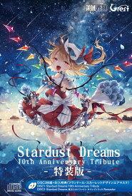 Stardust Dreams 10th Anniversary Tribute 特装版 / 領域ZERO 発売日:2020年10月頃