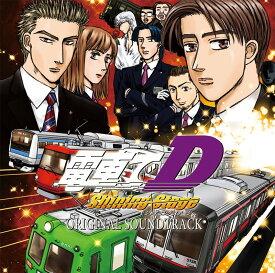 電車でD ShiningStage オリジナルサウンドトラック / 地主一派 発売日:2021年01月頃