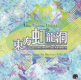 東方虹龍洞 〜 Unconnected Marketeers. / 上海アリス幻樂団 発売日:2021年05月頃