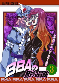 BBAの奇妙な冒険3 / さいピン 発売日:2019年08月頃