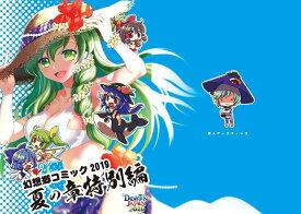 幻想郷コミック 2019夏の章 / 同人アークティック 発売日:2019年08月頃