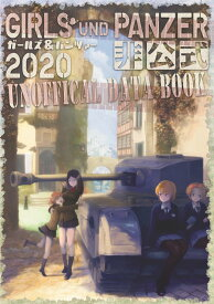 GIRLS und PANZER非公式DataBook2020 / 胡玉書厨 発売日:2020年08月頃