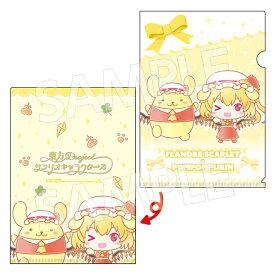 東方Project×サンリオキャラクターズ A4クリアファイル フランドール・スカーレット×ポムポムプリン / エイコー 発売日:2020年11月頃