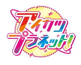 DCDアイカツプラネット! ミラーイン☆4ポケットバインダー / バンダイ 発売日:2021年04月頃