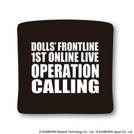 ドールズフロントライン『OPERATION CALLING』リストバンド / ビクターエンタテインメント 発売日:2020年12月頃