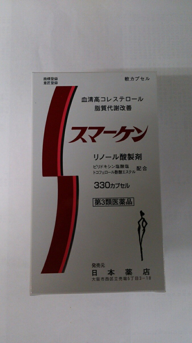 【第3類医薬品】スマーケン 330カプセル