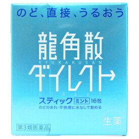 【第3類医薬品】龍角散ダイレクトスティック ミント 16包