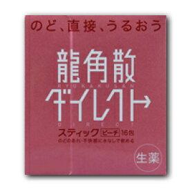 【第3類医薬品】龍角散ダイレクトスティック ピーチ 16包