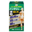 バンテリンコーワ液S EX 45g 【第2類医薬品】