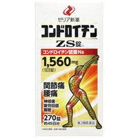 【第3類医薬品】 コンドロイチンZS 270錠