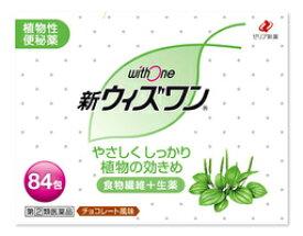 【指定第2類医薬品】新ウイズワン 84包