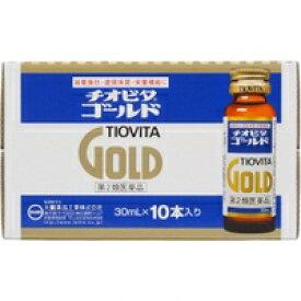 【第2類医薬品】チオビタゴールド 30ml× 10本【今ならプラス3本付】