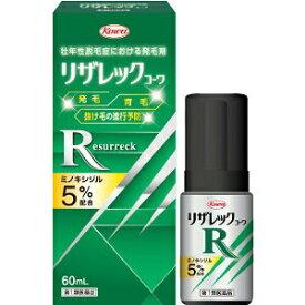 【第1類医薬品】リザレックコーワ 60ml×3個セット 【ミノキシジル5%配合】