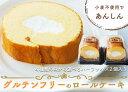 ■送料無料■【グルテンフリーロールケーキ ハーフサイズ×2パック】 グルテンフリー 米粉 国産 ソルガム 子供 おやつ…