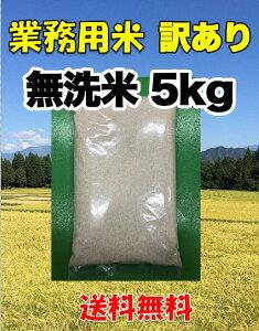 【送料無料】 無洗米 5kg 米 【業務用 訳あり 無洗米 5kg 送料無料】新潟県産米 お米 送料無料 無洗米 未検査