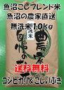 送料無料 お米 農家保有米 在庫処分 魚沼産コシヒカリ 新潟県産こしいぶき 無洗米ブレンド10kg