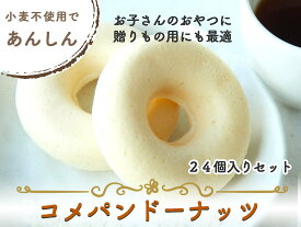 【コメパン4種類 24個セット】豆乳ドーナツ 焼きドーナツ 米粉ドーナツ グルテンフリー 卵・乳・小麦粉不使用 アレルギー対応