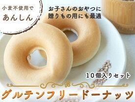 【グルテンフリードーナッツ4種類 10個セット】豆乳ドーナツ 焼きドーナツ グルテンフリードーナツ グルテンフリー 卵・乳・小麦粉不使用 アレルギー対応