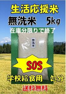 【送料無料】 無洗米 5kg 学校給食用米処分 生活応援 ブレンド米 期間限定 数量限定 魚沼産 5キロ コシヒカリ