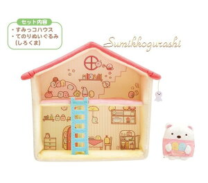 【Sumikkoグッズ】すみっコハウス(二階建て) MX-98601 屋根ピンク・はしごブルー てのりぬいぐるみ(しろくま)付き すみっコぐらしコレクション ★手乗りぬいぐるみすみっこぐらしグッズすみ