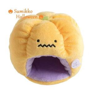 【Sumikko Halloweenグッズ】すみっコぐらし てのりぬいぐるみ(ハロウィン)カボチャのおうち MY-19901 かぼちゃがまるごとお家 ハロウィンver. ★てのりぬいぐるみ専用のおうちかぼちゃの形