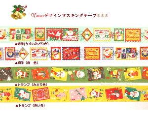 【Xmasマステ】クリスマスマスキングテープ【ご選択:切手(うすいみどり)、切手(白)、トランプ(緑)、トランプ(黄色)】NO.33540★幅20mmのクリスマスマステX'masChristmasサンタクロース柄スタンプ