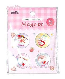 【amifaグッズ】マグネット いちごスイーツ NO.68047 ぷっくりドーム風マグネット4個入り★イチゴ菓子デザインマグネット磁石じしゃくMagnetショートケーキジャムロールケーキパンケーキ柄
