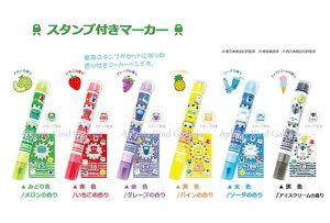 【鉄道グッズ】スタンプ付きマーカーペン 【ご選択:緑色(メロン)赤色(いちご)紫色(グレープ)黄色(パイン)水色(ソーダ)黒色(アイスクリーム)香り付き】★はんこ付きペン面白文具ユニークグ