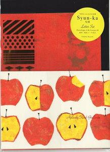 【Shun-ka/旬果】レターセット LS-13687APPLE/アップル TOMOKO HAYASHI ★トモコデザインのお手紙セット便箋8枚封筒4枚入りシール付き/果物柄アップルデザイン旬果シリーズ/りんご柄林檎リンゴく