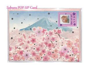 【桜カード】さくらポップアップカード Sakura POP UP Card GC-13592 富士山・桜モチーフカード・メッセージ欄★富士と桜デザインのカード立てて飾れます/ご卒園ご卒業ご入園ご入学受験応援グ