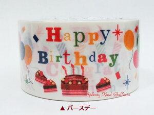 【Decoグッズ】ペーパーデコテープ【ご選択:バースデー(KZR-PD-1954)、ストリート(KZR-PD-1947)】★幅50mmのパッキングテープデコレーションテープデザインテープ/Happy Birthday Streetハッピーバース