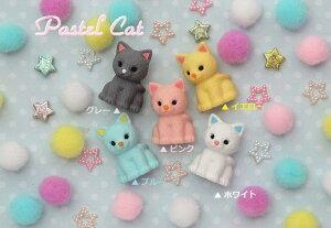 【猫グッズ】パステルキャットおもしろ消しゴム ER-CAT001 【内容:グレー、イエロー、ピンク、ブルー、ホワイト】の5個セット ★ねこちゃんの消しごむ/おもしろ 面白 ケシゴム/ニャンコち