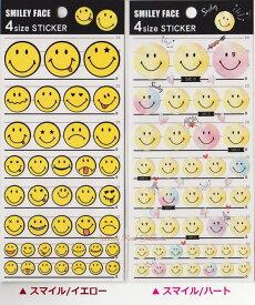 【Smileグッズ】スマイル4サイズステッカー【ご選択:スマイル/イエロー(82557)スマイル/ハート(82558)】 ★スマイルマークの4サイズステッカーシール/手帳スケジュール帳に大小サイズシールスマイリーグッズSMILEY FACE★【3cmメール便OK】
