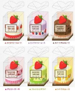 【Cakeマステ】マスキングテープケーキ3巻セット【ご選択:ストロベリーショート(00368)ミックスベリームース(00369)スイートチョコレート(00370)チェリーケーキ(00371)フレッシュキウイ(00372)シ
