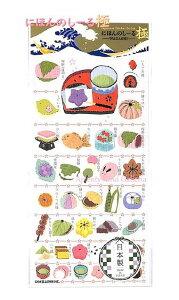 【大人気商品】にほんのしーる極(きわみ)和菓子 NO.24555 ★国産和紙シール金の箔押しシールにほんのシール和スイーツ和菓子柄おまんじゅうたい焼き桜餅抹茶みたらしだんごカステラき