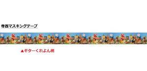 【新商品】寺西マスキングテープ ギターくれよん柄 KMT−TN3KITERA ORIGINAL★幅15mmのカモ井製寺西化学工業シールテープストレートタイプ紀寺商事オリジナルカモイマスキングテープguitar paint