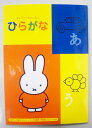 【miffyグッズ】クツワ/ミッフィー おけいこぬりえ(ひらがな)MF111 ★ミッフィーのぬりえノートおけいこ帳/ぬり絵…