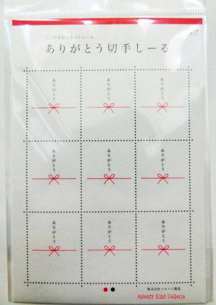 【大人気商品】こころシリーズ ありがとう切手しーる IL−40蝶結びの熨斗デザイン切手シール/マルアイお心シールのしデザインシールありがとうの気持ちを贈ります★【3cmメール便OK】