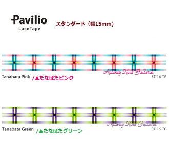 파비리오레이스테이프 Tanabata/칠석제 스탠다드 타입폭 15 mm★화 무늬 모양 크라프트 테이프 Lace Tape 데코테이프 종이 테이프 Pavilio 롤 씰 칠석무늬★